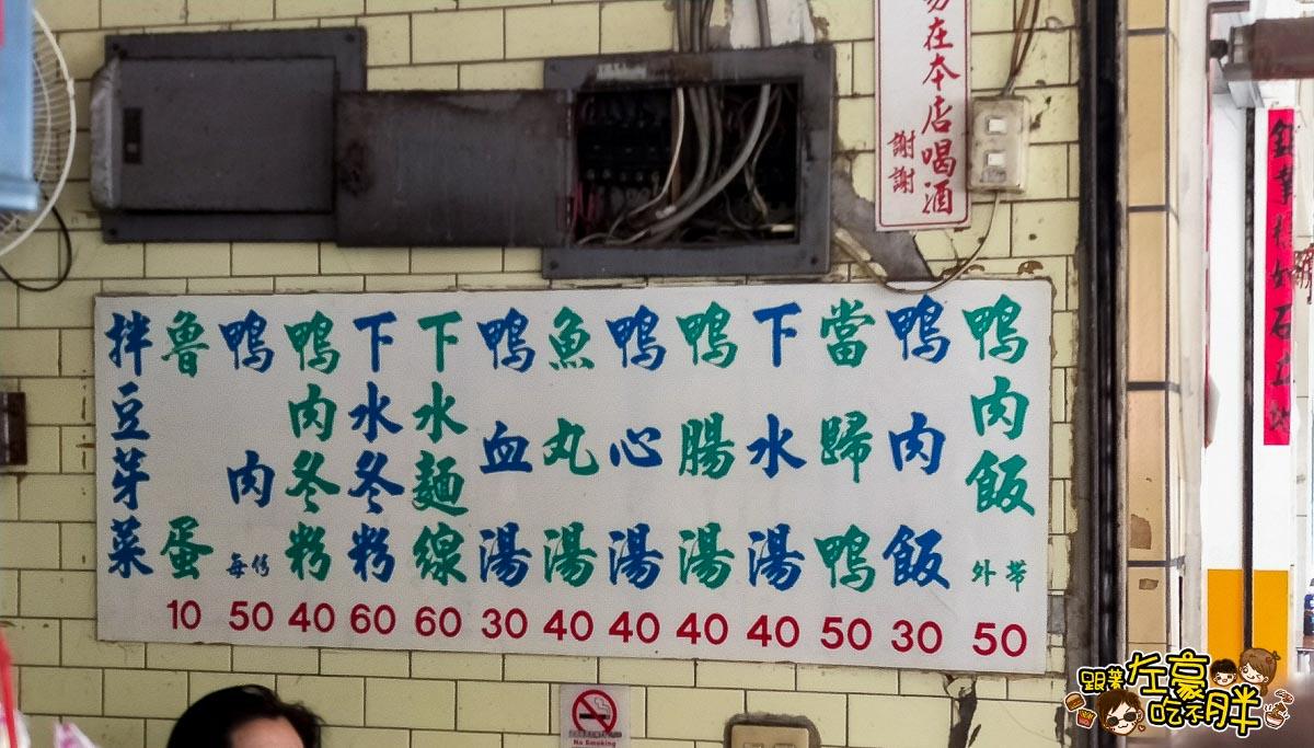 七賢鴨肉飯-15