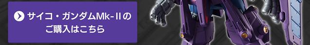 FW GUNDAM CONVERGE:CORE 精神感應鋼彈Mk-II擴充配件【PB限定】!サイコ・ガンダムMk-IIオプションパーツセット【プレミアムバンダイ限定】