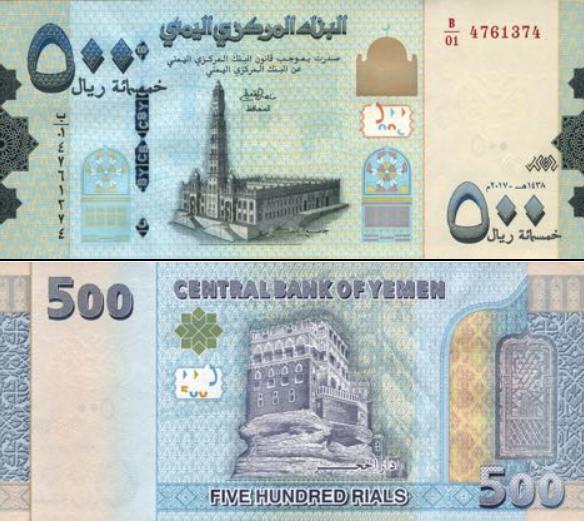 500 Rialov Jemenská Arabská Rep. 2017, P34