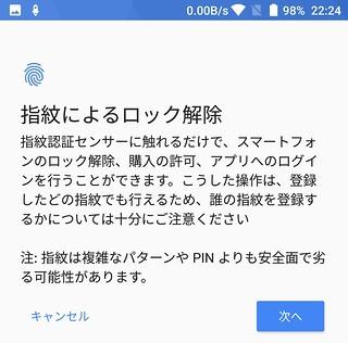 Elephone S8 設定画面 (6)