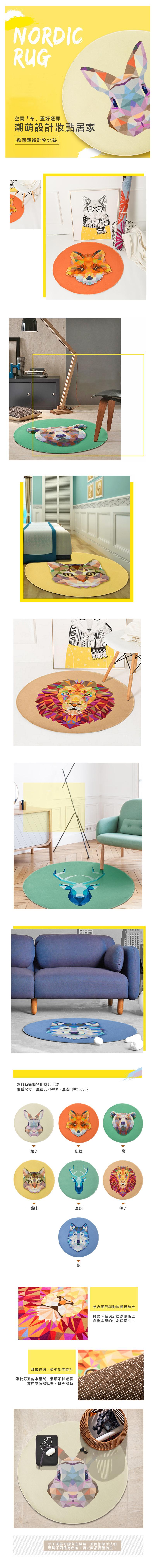 幾何藝術動物地墊