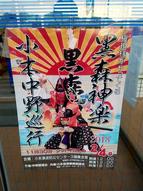 岩手県岩泉町で復興支援(ボランティアチーム援人 2018年 0119便)