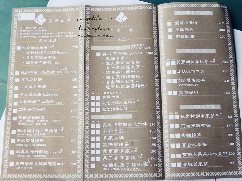 三峽一日遊景觀餐廳推薦花岩山林菜單價位menu (1)