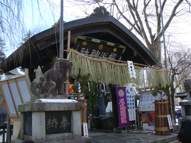 櫻山神社 Sakurayama Shrine