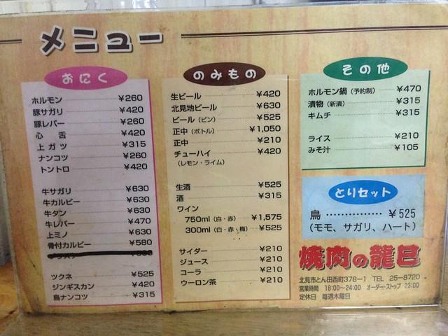 hokkaido-kitami-tatsumi-menu-01