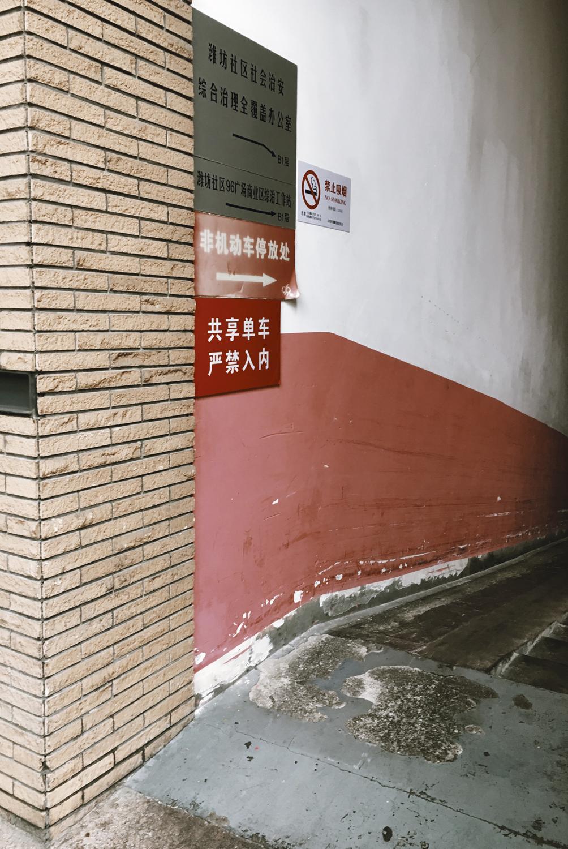 Ohne Titel, Shanghai, Visual Diary, shot by Amelie Niederbuchner, photographer, Munich, Fotografin München