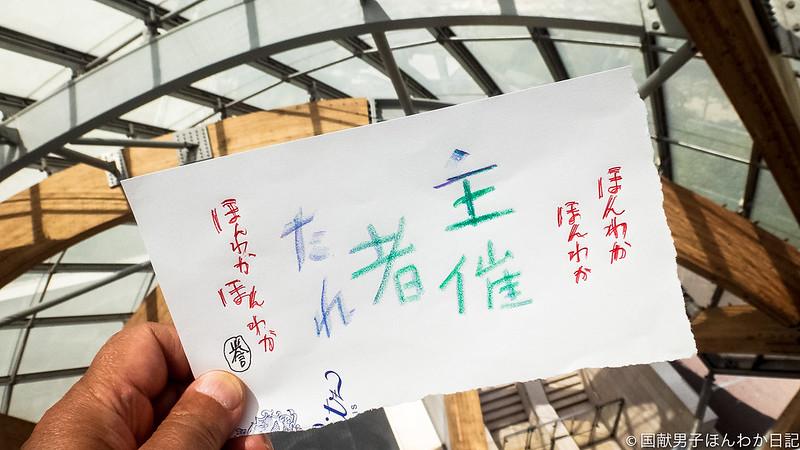 小僧落書き、背景はルイヴィトン財団美術館(撮影:筆者)