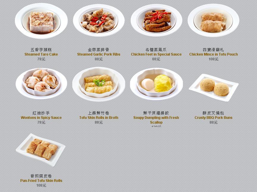爭鮮點心道價位菜單menu點餐方式 (4)