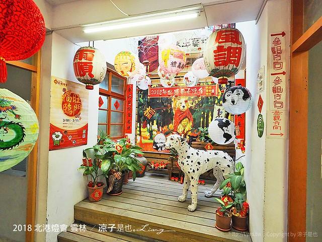 2018 北港燈會 雲林 24