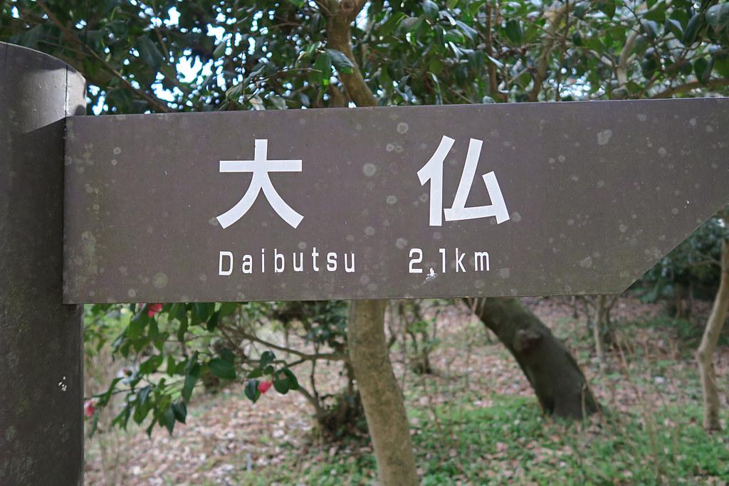 Kamakura Daibutsu Wanderweg Schild