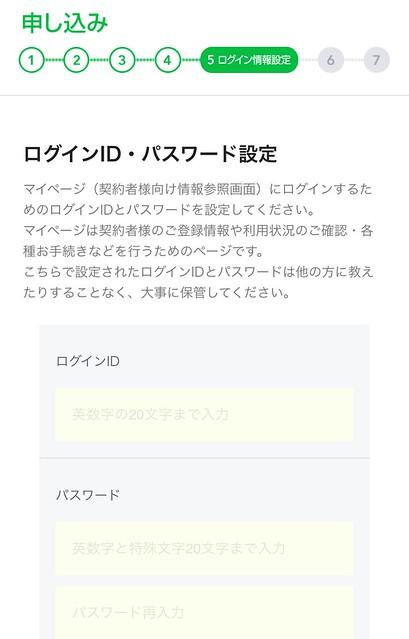 IMG_5641 格安SIM Softbank LINEモバイル LINEMOBILE MNP SIM ひめごと