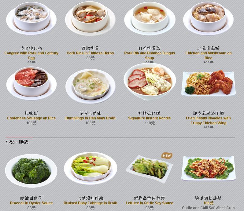 爭鮮點心道價位菜單menu點餐方式 (5)