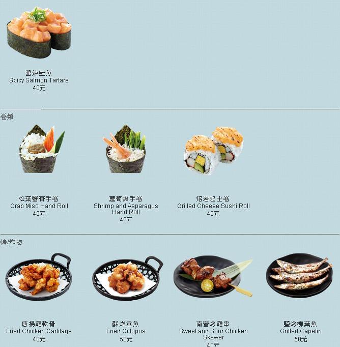 點爭鮮菜單價位訂位menu價格 (4)