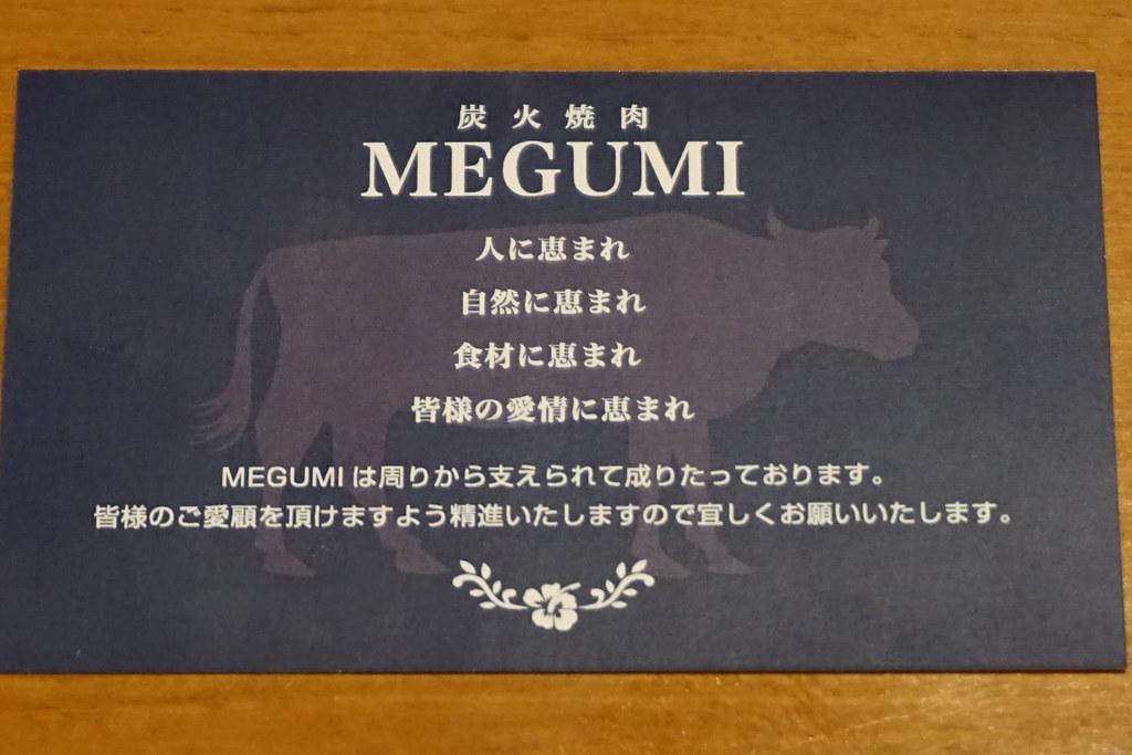 MEGUMI(氷川台)