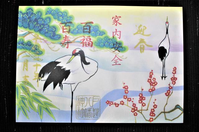 戸越八幡神社2018年1月限定の御朱印