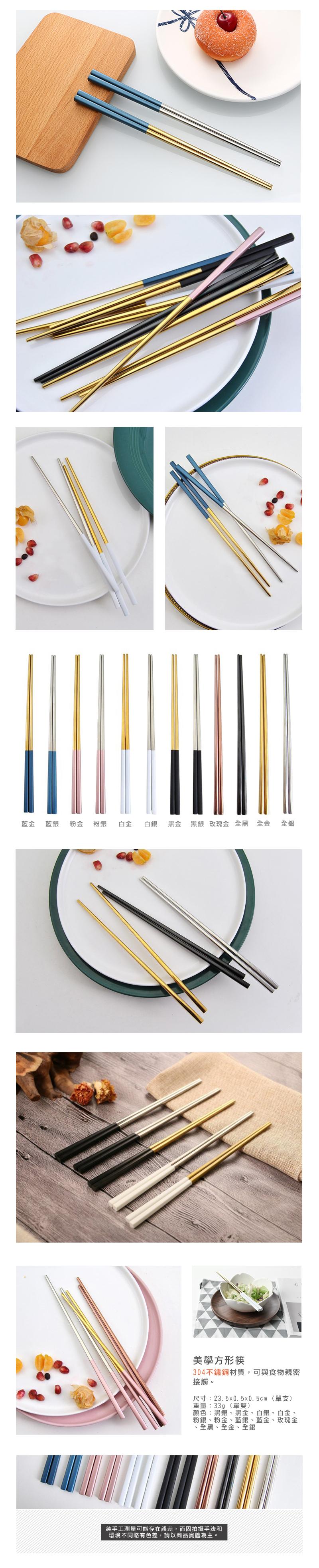 北歐雙色筷