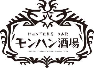 再現《魔物獵人》世界觀!HUNTERS BAR 『萌夯酒場(モンハン酒場)』03 月 23 日開幕!
