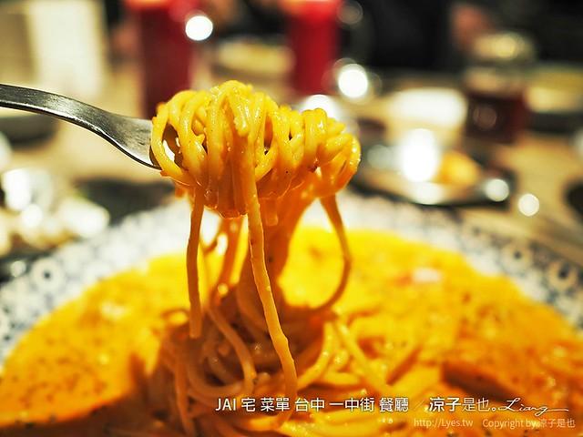 JAI 宅 菜單 台中 一中街 餐廳 55