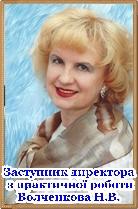 1- Заступник директора з виховної роботи Волченкова Н.В