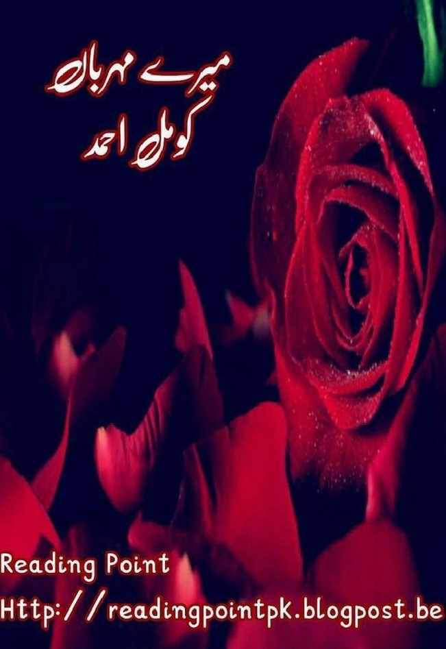 Mere Meharban Complete Novel By Komal Ahmed