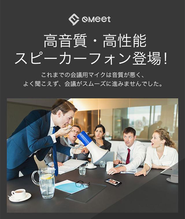 eMeet スピーカーフォン Bluetoothスピーカー レビュー (2)