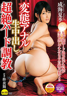 CESD-506 Hentai Anal Anal Cream Pies Out Transcendental Hard Training Bikko Summer