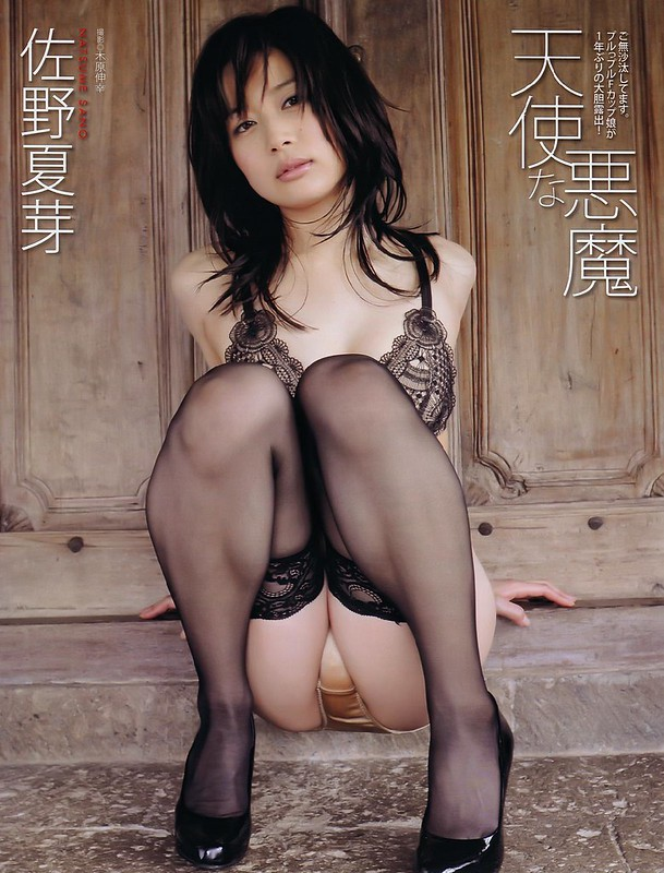 佐野夏芽10