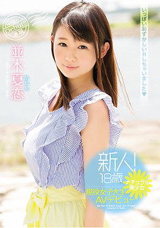 MIDE-510 A Rookie!18 Years Old Natural Beautiful Girl Active Girls Student AV Debut Namiki Summer Love