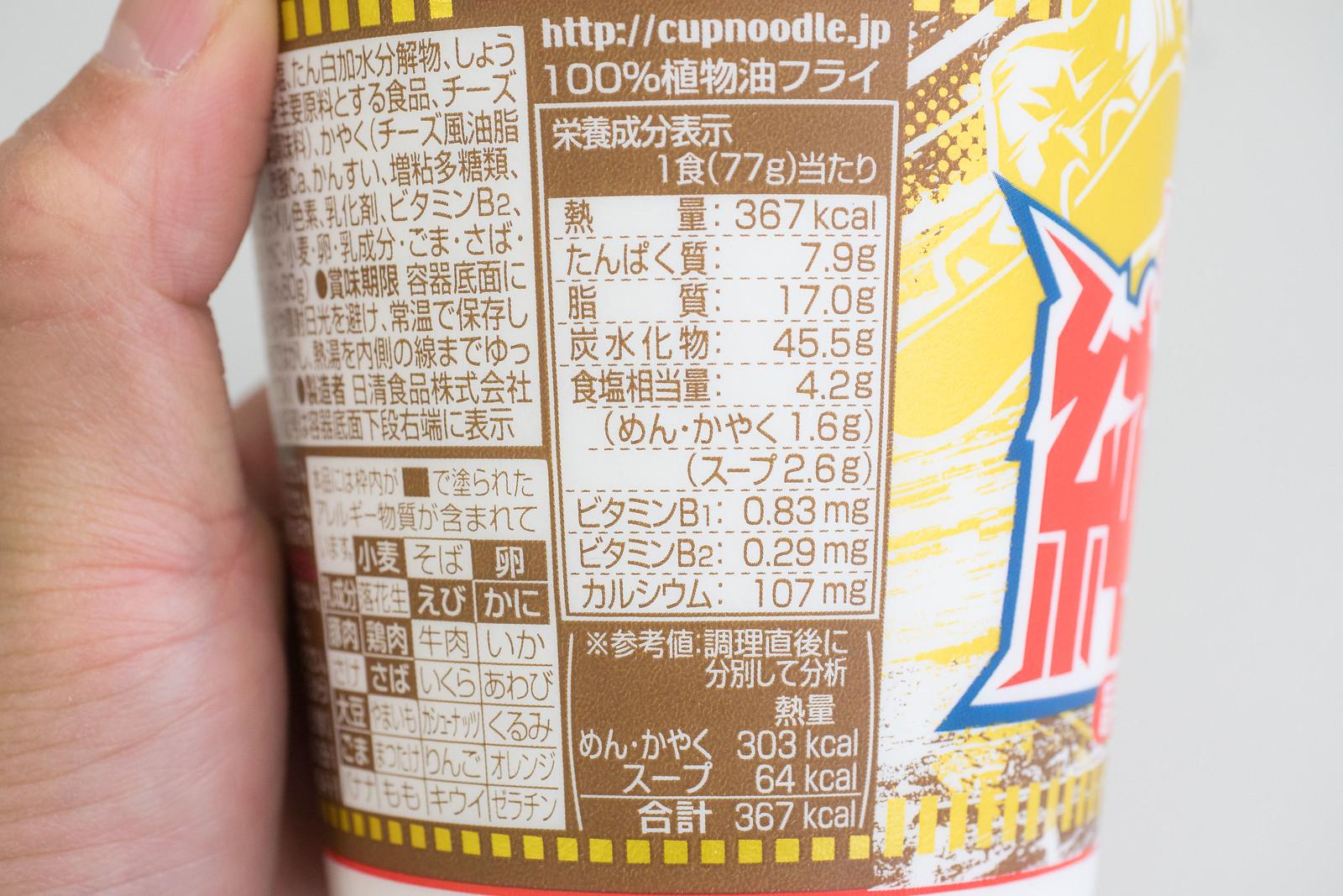 CupNoodle_Cheese-Sundub-3