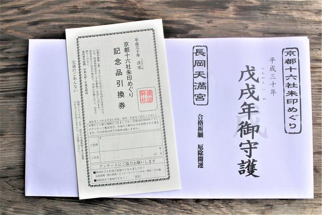 awatajinja-gosyuin01021