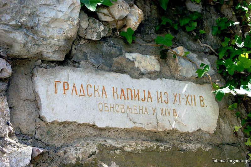Каменная табличка у городских ворот