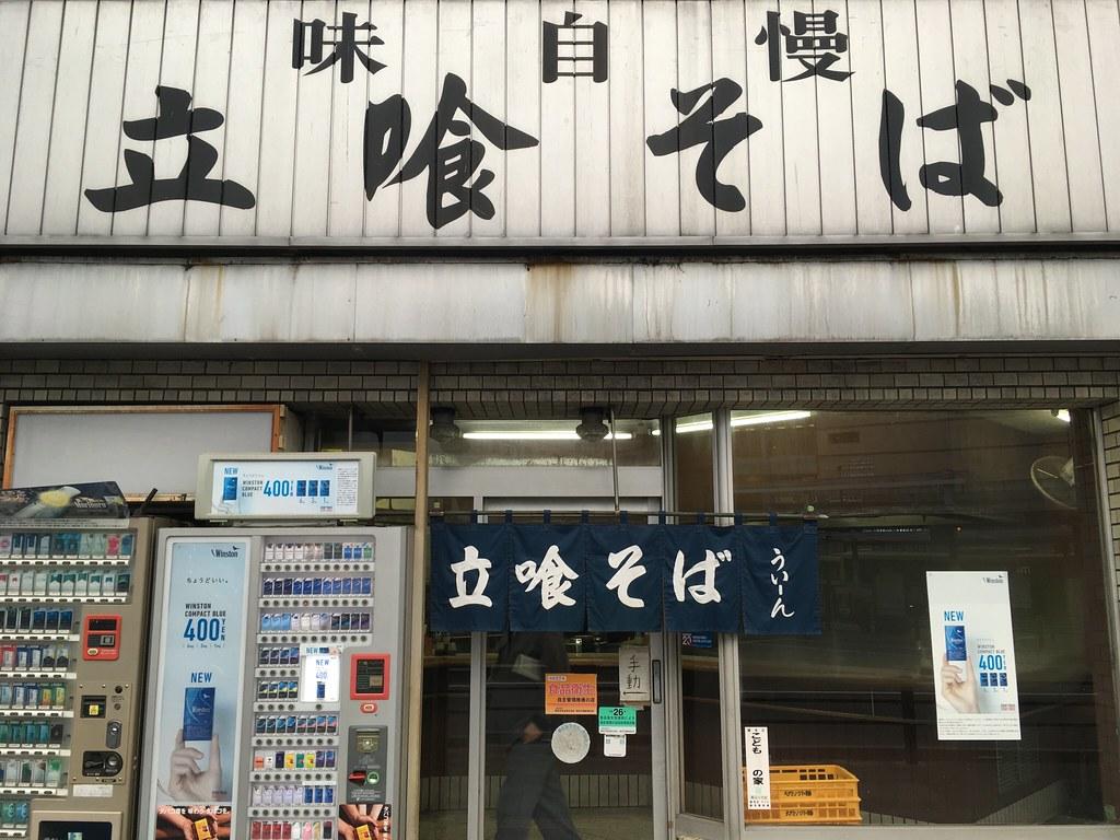 "SOBA stand ""WIEN"", Tsurumi, Kanagawa 鶴見、立喰そば ういーん"
