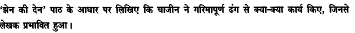 Chapter Wise Important Questions CBSE Class 10 Hindi B - पतझर में टूटी पत्तियाँ 28