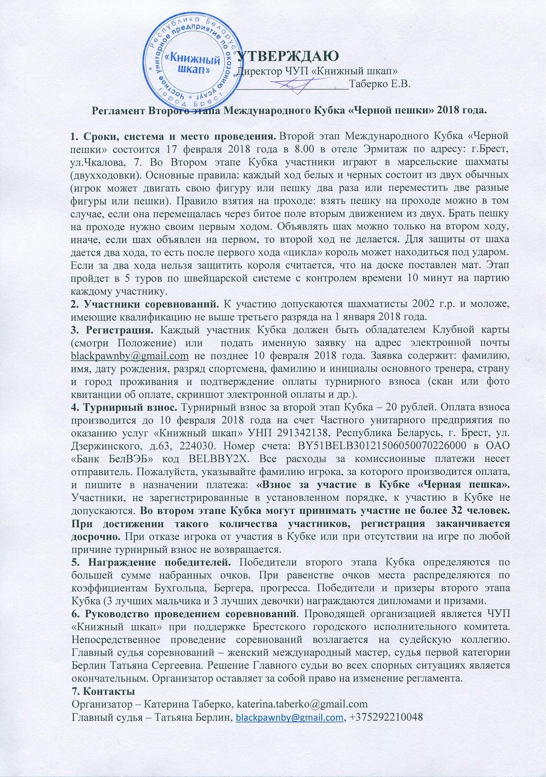 Регламент февраль
