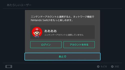 ユーザー作成画面の終了後にニンテンドーアカウント作成を促される