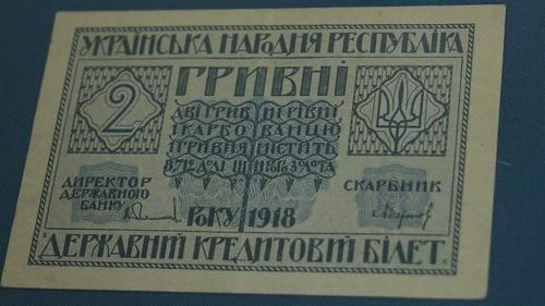 Українські гроші — 04