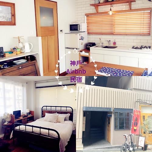 【神戶Airbnb民宿】美式鄉村文青風, 我們的神戶一日小屋
