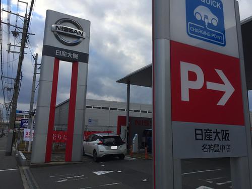 日産大阪 名神豊中店で充電中の日産リーフ
