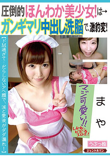 GENT-130 Overwhelmingly Very Beautiful Girl! Guki Mary Cum Shot Brainwashing, Sudden Death! [Do M Too Much … In A Sloppy Aha Face, Slime And Love Juice Leaks! Well