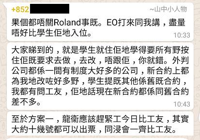 粗口校董王凱峰建制工賊反民主證據2