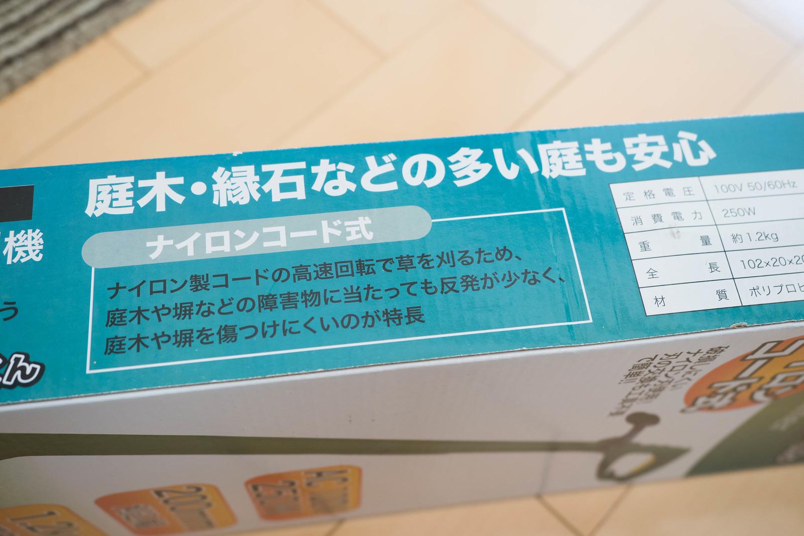家庭用電動草刈機-2