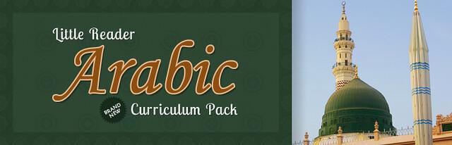 arabic-curriculum-email