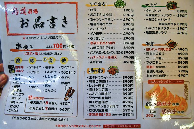 東京上野鳥道酒藏居酒屋-27