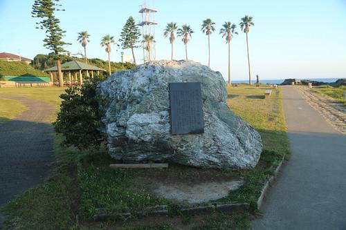 野島崎・里見義実公上陸の地碑