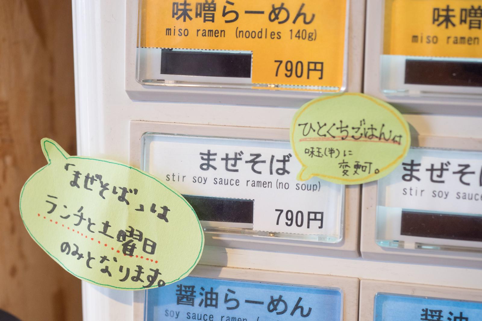 Nara_harutomo_ramen-10