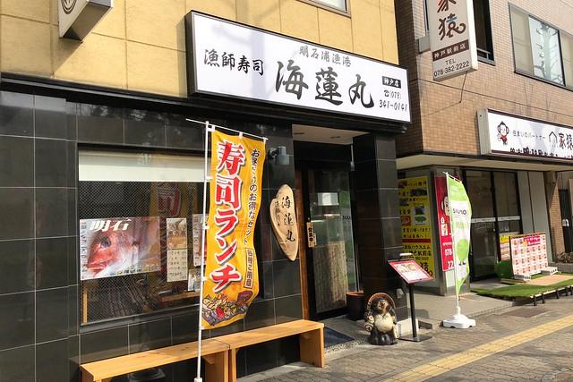 「海蓮丸・神戸店」で二度目のランチ(神戸・神戸駅北側)