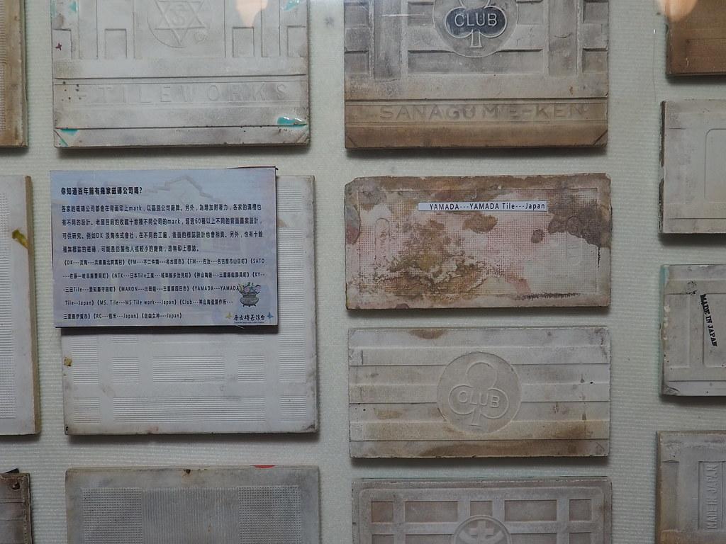 花磚博物館 (8)