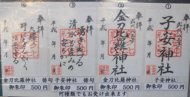 koyasujinja-hatsuuma001