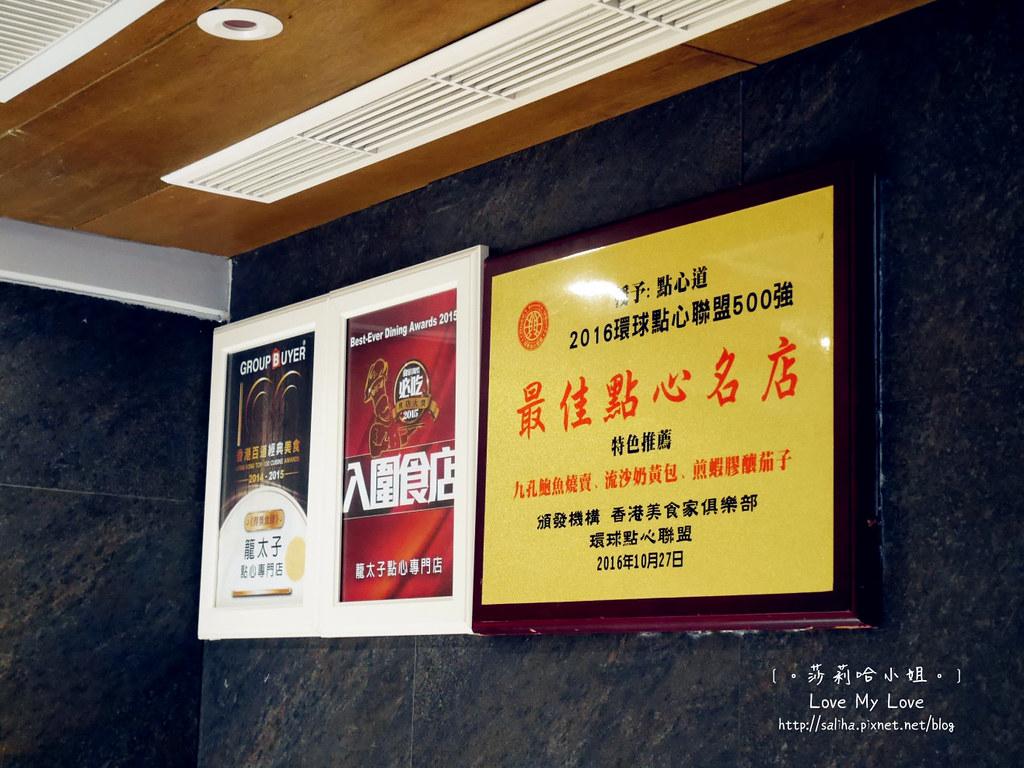 台北中山區美食餐廳推薦點心道林森店 (1)