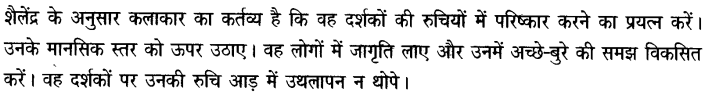 Chapter Wise Important Questions CBSE Class 10 Hindi B - तीसरी कसम के शिल्पकार शैलेंद्र 23a